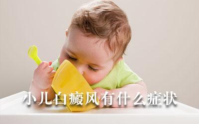 白癜风会遗传给孩子吗