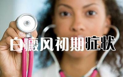 古代医学上白癜风的发病原因