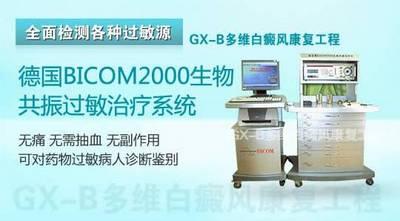 武汉白癜风医院哪家最好——白癜风患者应当怎么进行护理