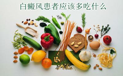白癜风病症患者能吃什么