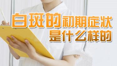 武汉白癜风病发时一般会出现什么症状?