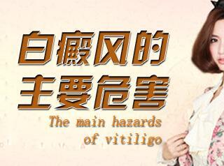 武汉白癜风扩散会有哪些危害?