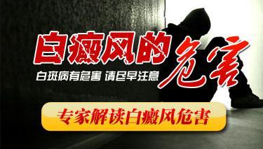 武汉白癜风会有哪些常见危害?