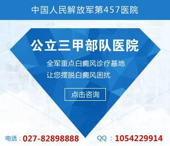 武汉环亚白癜风医院怎么样