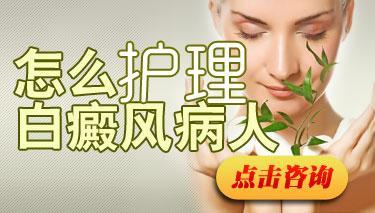 武汉白癜风要如何护理呢?