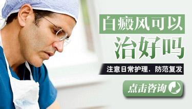 武汉白癜风白斑怎么治疗比较好呢?