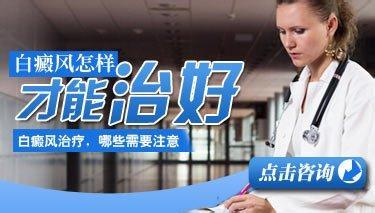 武汉白癜风药物治疗需要注意哪几点?
