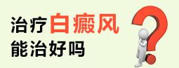 武汉环亚中医白癜风医院公告